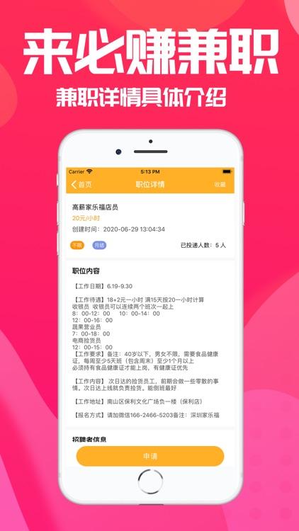 来必赚兼职-找工作找靠谱兼职必备app screenshot-3