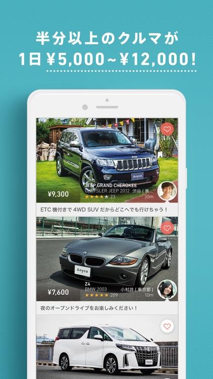Anyca (エニカ) - 個人間カーシェアアプリ screenshot-9