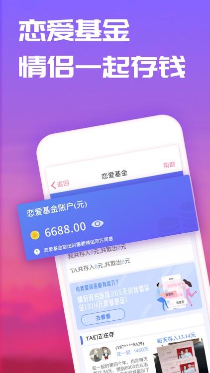 恋爱记-小情侣恩爱恋爱必备专属空间 screenshot-3