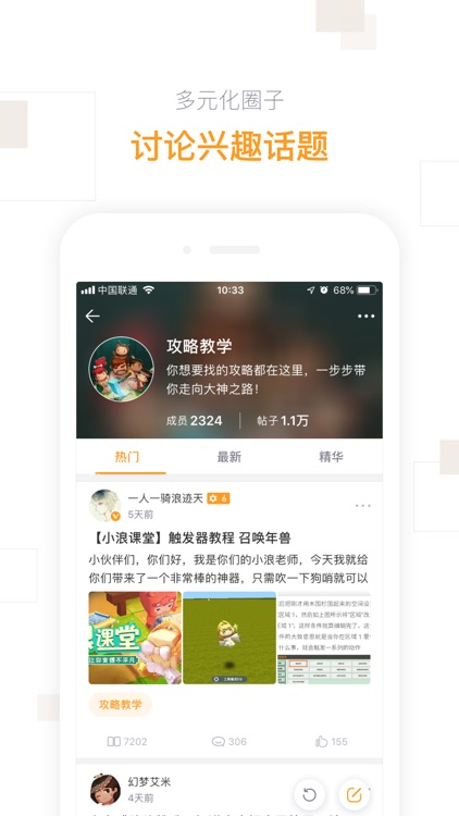 迷你盒子-迷你世界官方社区 screenshot-4