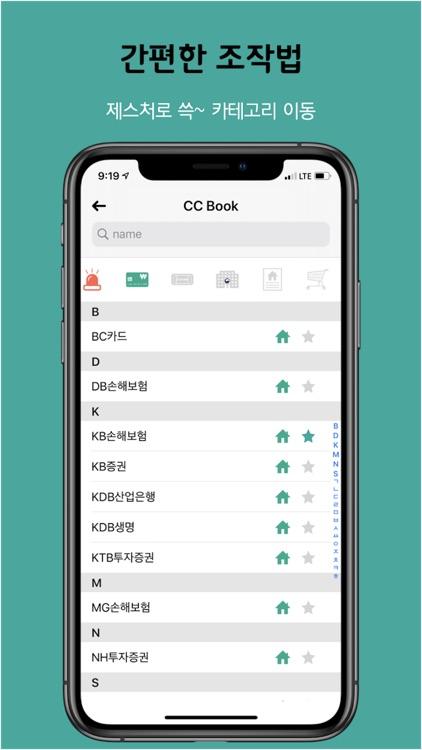 콜센터북 screenshot-3