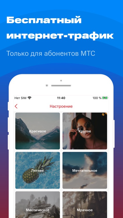 МТС Music screenshot-6