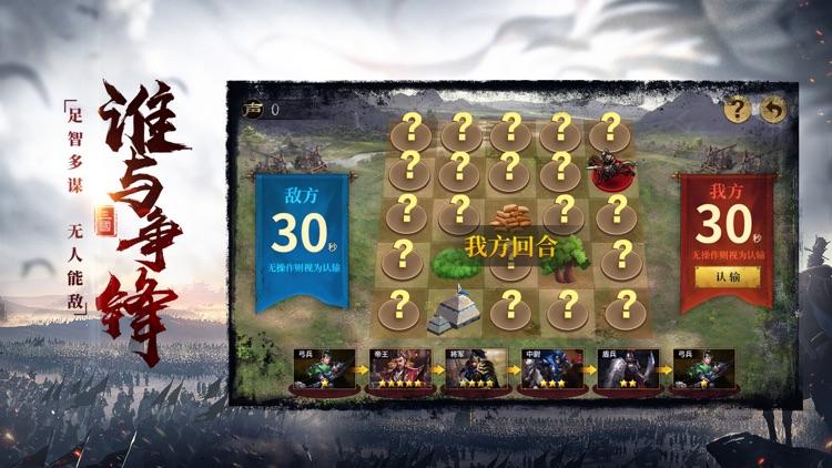 权谋三国单机版 screenshot-5