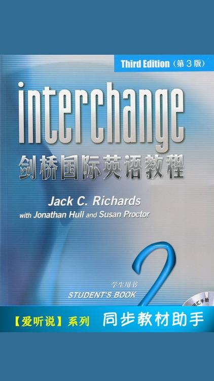剑桥国际英语教程2级 -课程辅导学习