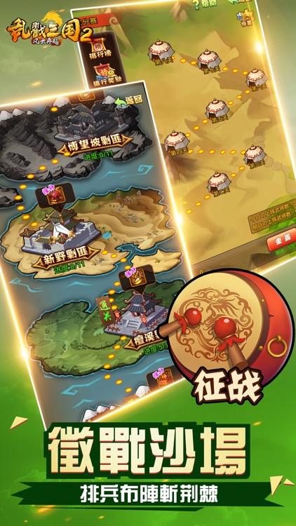 乱戳三国2 screenshot-4