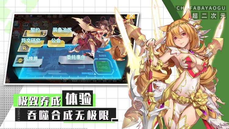 出发吧妖怪:进击版—娘化大乱斗 screenshot-7