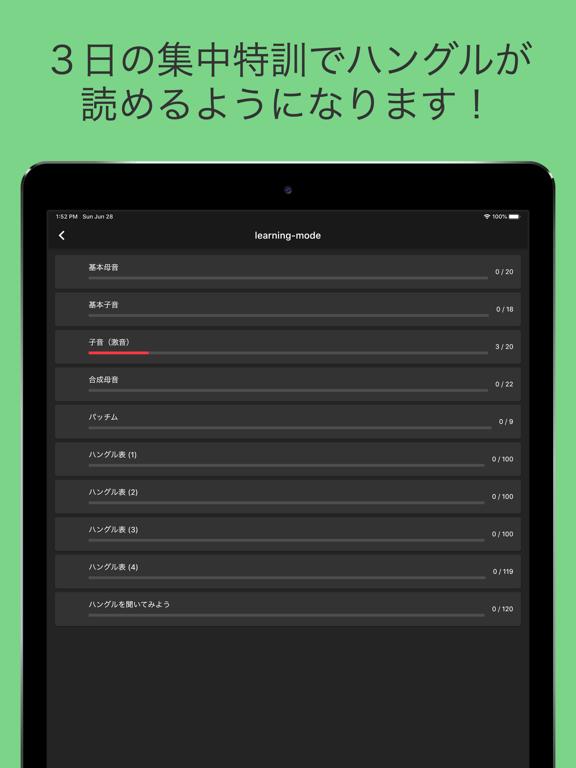 ハングルの読み方 - 韓国語入門のおすすめ画像2