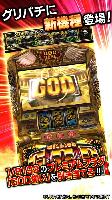 [グリパチ]ミリオンゴッド-神々の凱旋-(パチスロゲーム)のおすすめ画像2