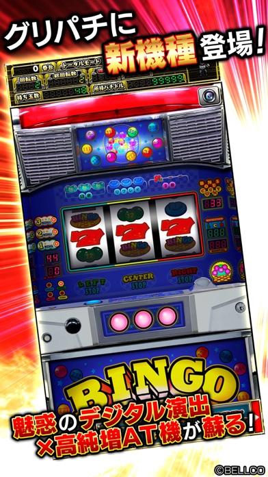[グリパチ]スーパービンゴのスクリーンショット2