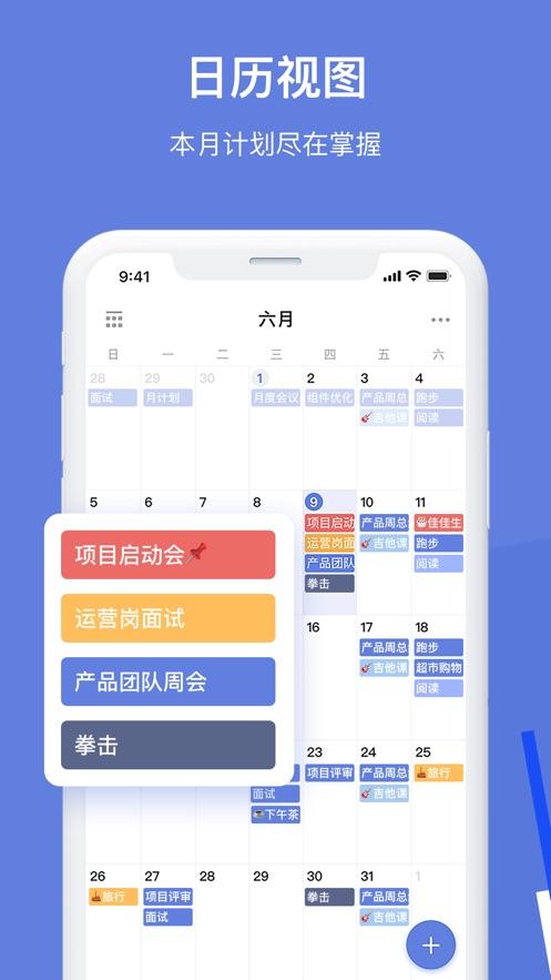 滴答清单 - 专注时间管理和日程提醒事项 App 截图