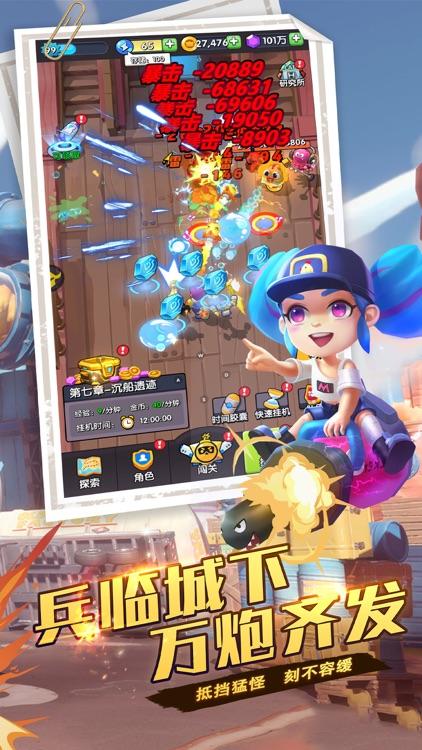 我射击特牛-热血冒险无尽闯关 screenshot-3