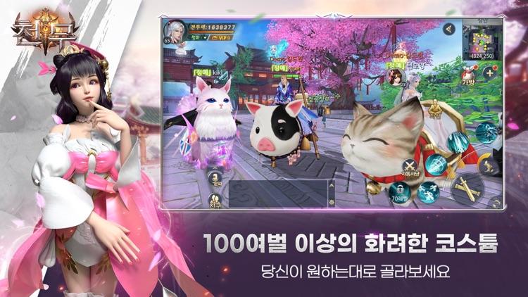천무 screenshot-4