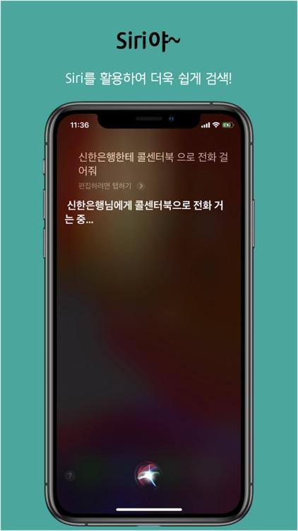 콜센터북 screenshot-7