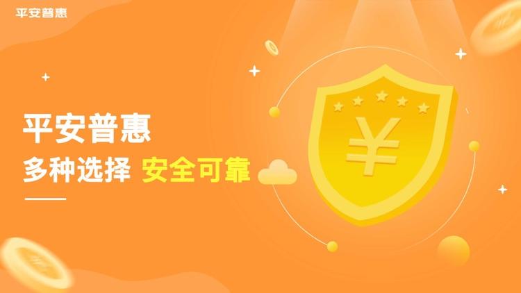 平安普惠-借钱分期信用贷款app screenshot-5
