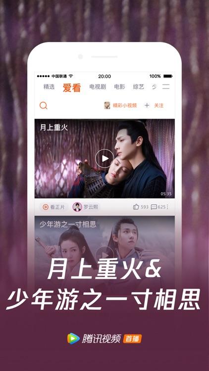 腾讯视频-认真的嘎嘎们独播 screenshot-6