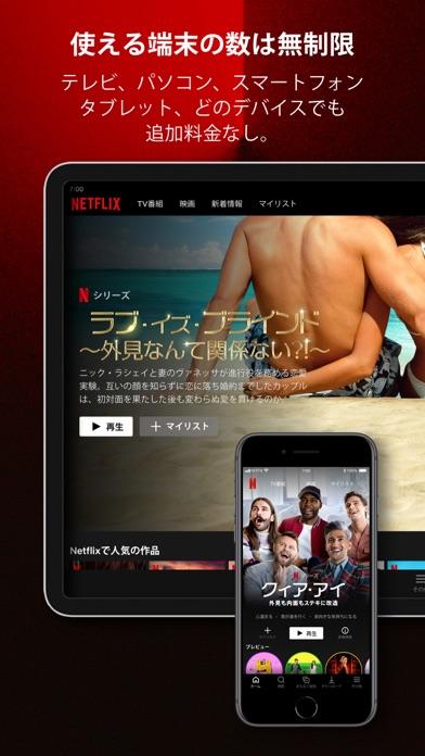 Netflix ScreenShot5