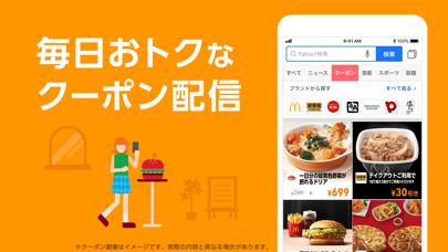 Yahoo! JAPANのおすすめ画像7