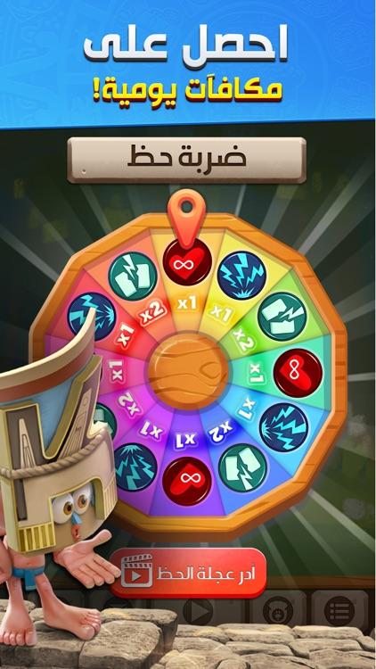 جزيرة الحروف | لعبة كلمات screenshot-4