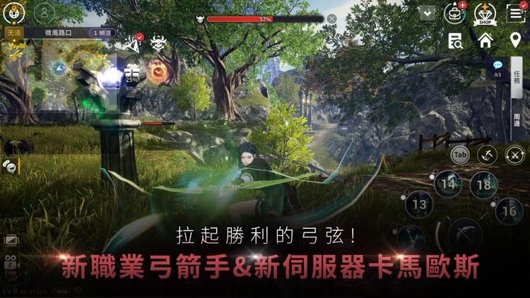 V4:跨界戰 screenshot-0
