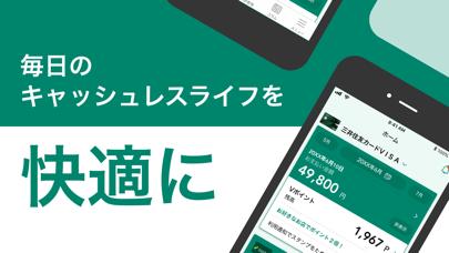 三井住友カード Vpassアプリ クレジットカード決済管理のおすすめ画像1
