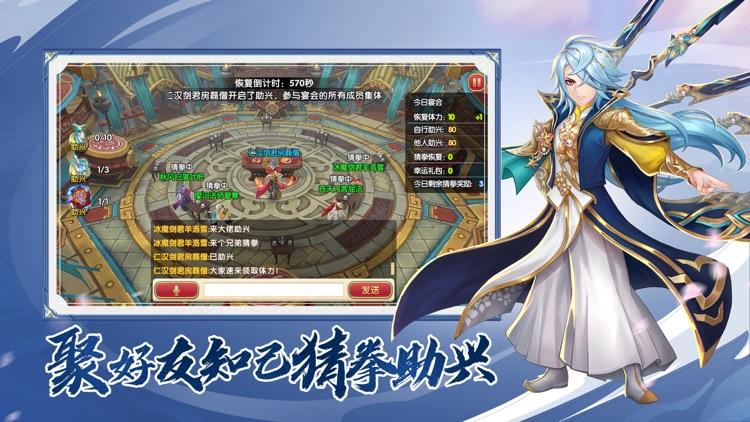 射雕英雄传3D screenshot-3