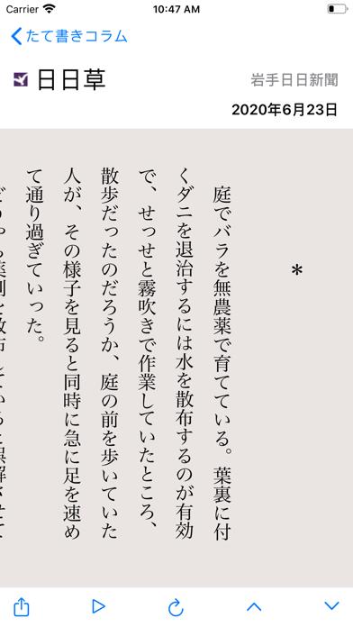 たて書きコラム ScreenShot0