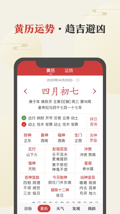 中华万年历-专业万年历日历天气工具のおすすめ画像4