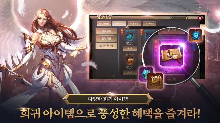위드2:신의귀환 screenshot-5