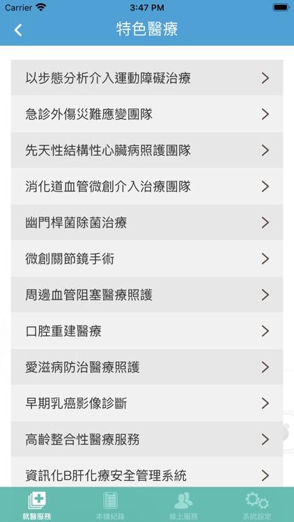 高榮行動服務 screenshot-5
