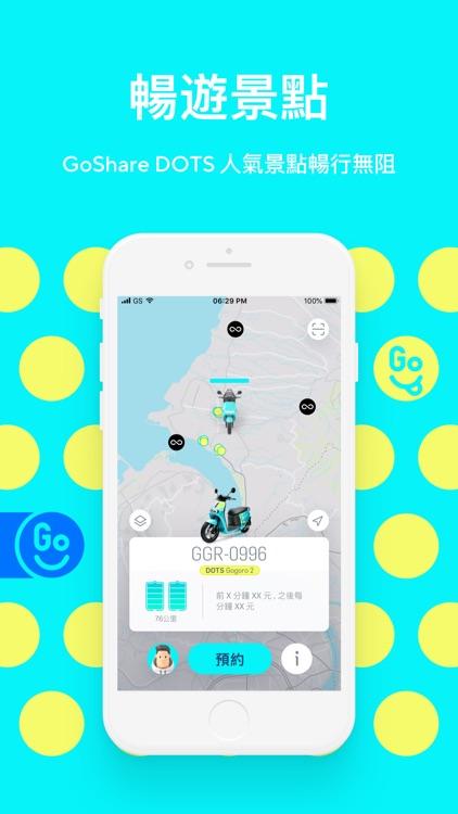 GoShare - 移動共享服務 screenshot-4