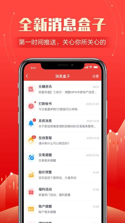 财富乐赚-股票开户 理财基金 screenshot-4