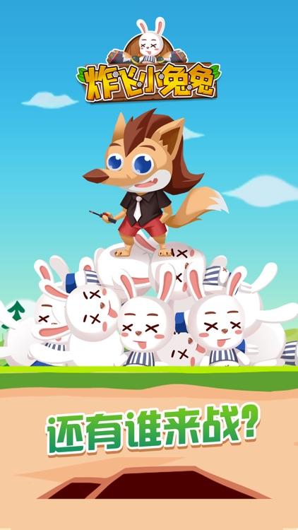 炸飞小兔兔-官方正版 screenshot-4