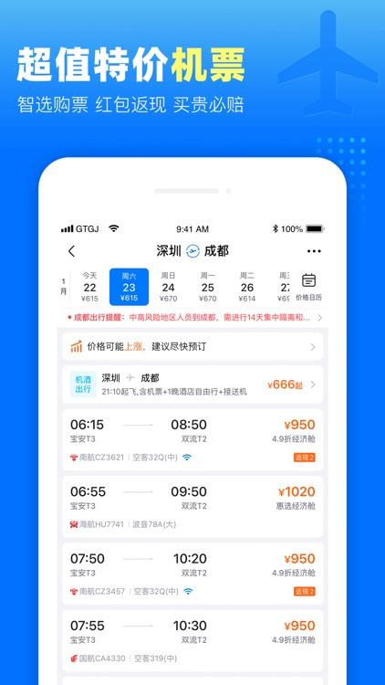 高铁管家PRO screenshot-4