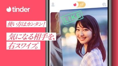 Tinder-マッチングアプリはティンダー 出会い・友達探し ScreenShot1