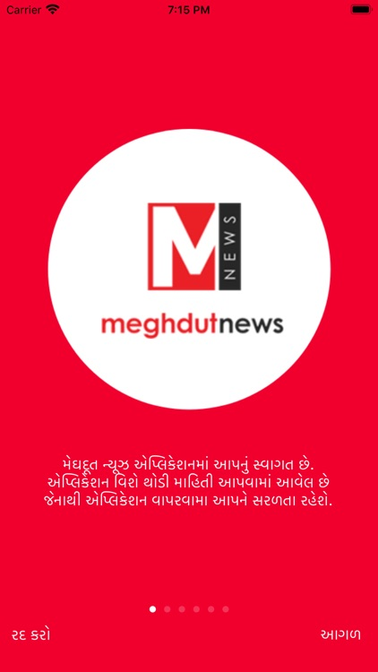 Meghdut News