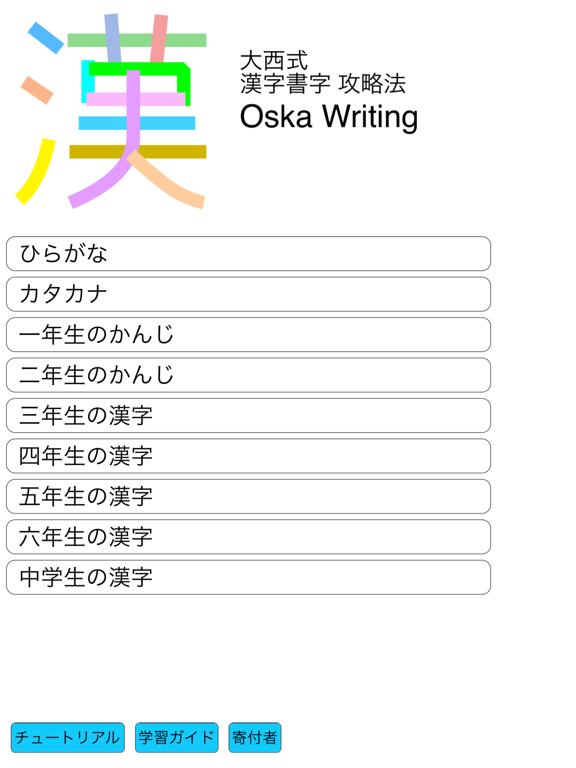 Oska Writingのおすすめ画像1