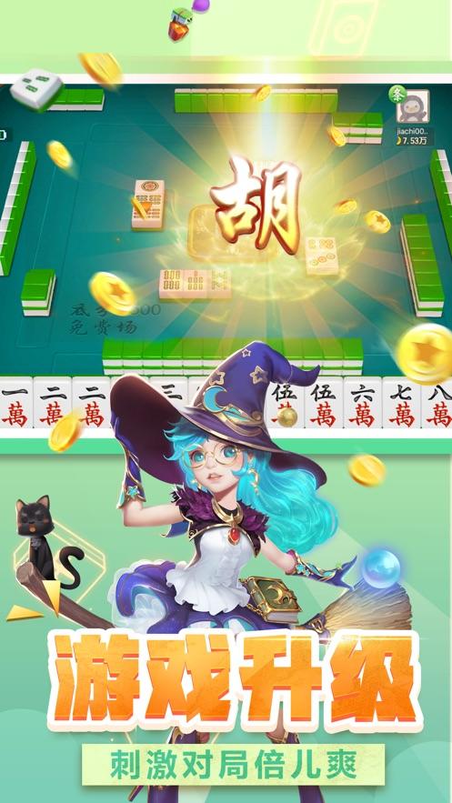 蜀山四川麻将-欢乐麻将好友约局游戏 App 截图