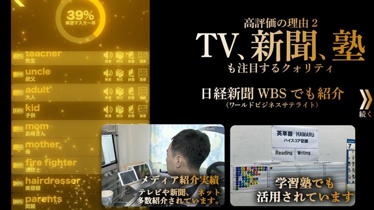 英語 英単語ゲームHAMARU 人気勉強アプリ screenshot-3
