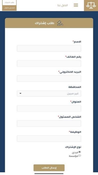 بوابة التشريعات المصريةلقطة شاشة5