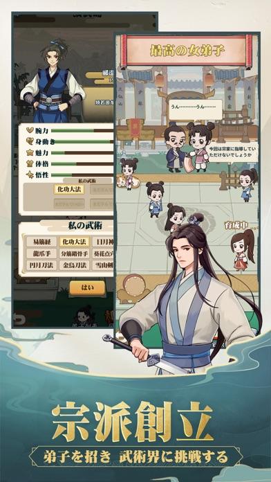 私も武将だ(Kungfu Supreme)のおすすめ画像4