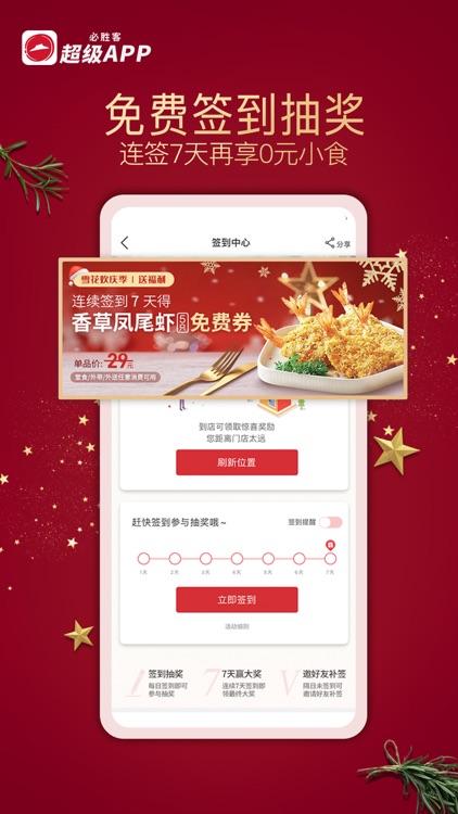 必胜客Pizza Hut-宠粉节9.9比萨 screenshot-5