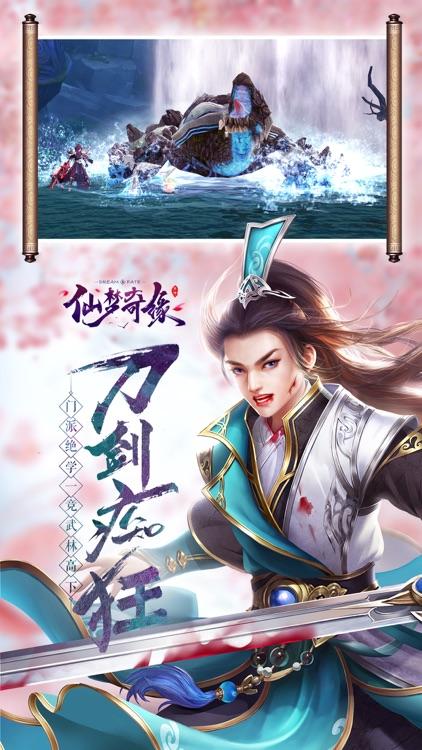 仙梦奇缘-国风仙侠RPG手游 screenshot-4