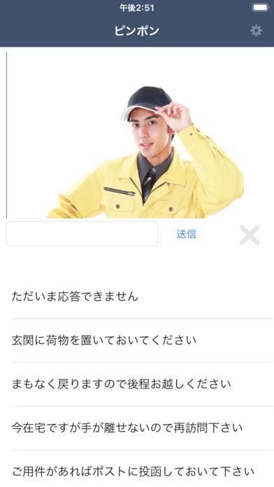 ピンポン紹介画像2