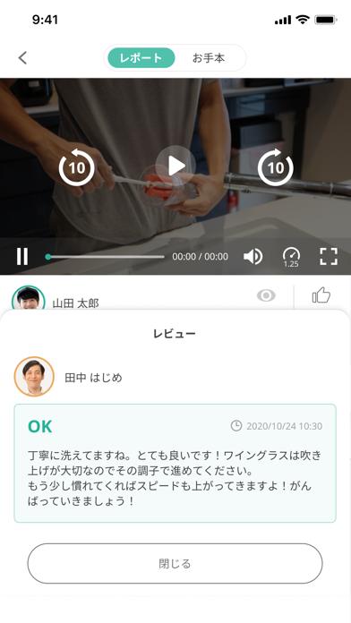 ClipLineパーソナル版紹介画像4