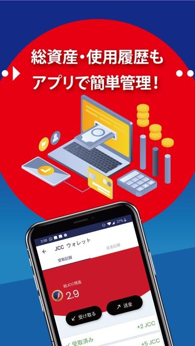 JCC Wallet紹介画像2