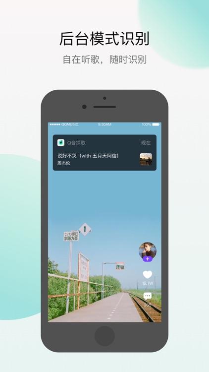 Q音探歌 screenshot-3