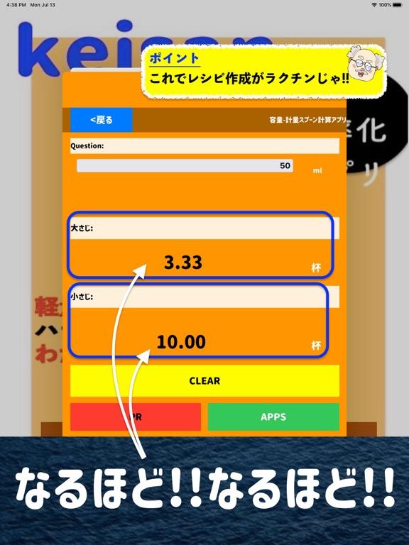 軽量スプーン容量計算 - れしぴ けいさんアプリ - screenshot 11