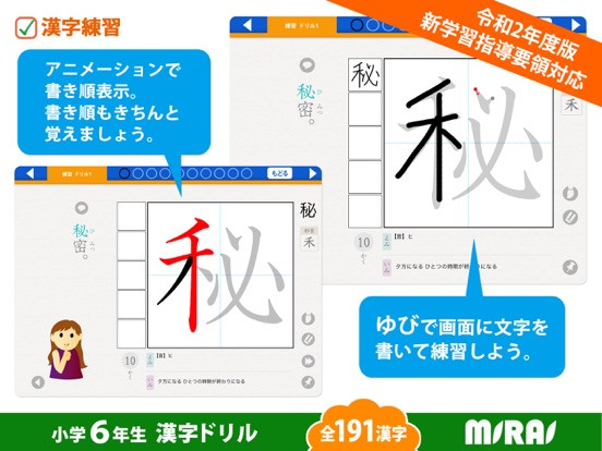 Kanji Workbook for 6th grade