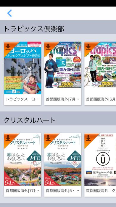 阪急交通社旅行カタログデジタルパンフレット トラピックス ScreenShot3