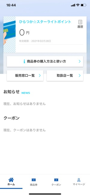 平塚 スター ライト ポイント アプリ